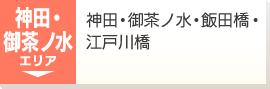 神田・御茶ノ水近辺のイベントを探す