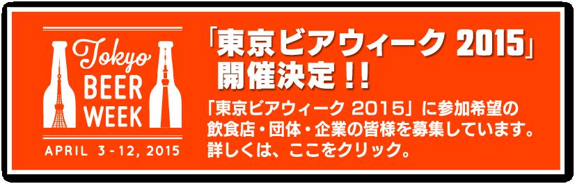 東京ビアウィーク2015開催決定!