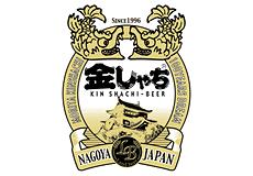 盛田金しゃちビール