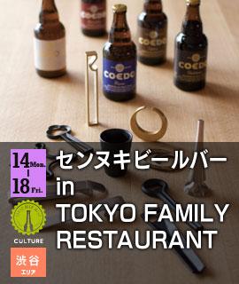 センヌキビールバー in TOKYO FAMILY RESTAURANT