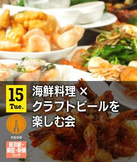 海鮮料理×クラフトビールを楽しむ会