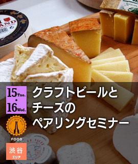クラフトビールとチーズのペアリングセミナー