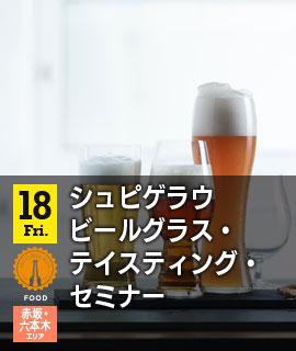 シュピゲラウ ビールグラス・テイスティング・セミナー