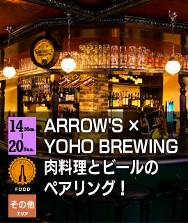 ARROW'S × YOHO BREWING