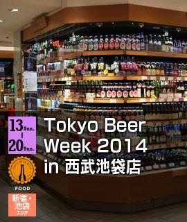 Tokyo Beer Week 2014 in 西武池袋店
