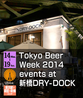 新橋DRY-DOCK