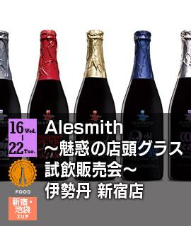 Alesmith-伊勢丹新宿店