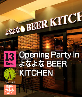 Opening Party in よなよな BEER KITCHEN