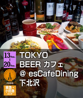 es Cafe/Dining(エスカフェダイニング)下北沢店