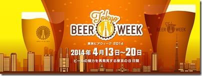 東京ビアウィーク2014