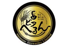 島根ビール株式会社