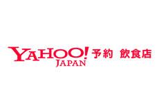 Yahoo!予約 飲食店