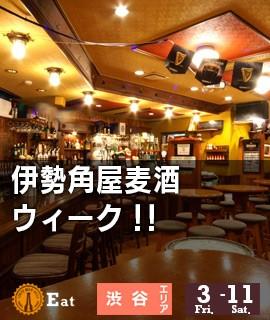伊勢角屋麦酒ウィーク!!