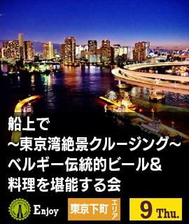 船上で~東京湾絶景クルージング~ベルギー伝統的ビール&料理を堪能する会