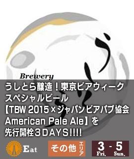 うしとら醸造!東京ビアウィークスペシャルビール【TBW 2015 × ジャパンビアパブ協会 American Pale Ale】を先行開栓3DAYS!!!!