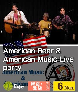 American-Beer-&-American-Music-Live-party