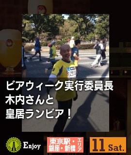 ビアウィーク実行委員長-木内さんと皇居ランビア!