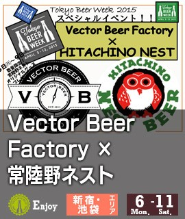Vector Beer Factory × 常陸野ネスト