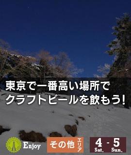 京で一番高い場所でクラフトビールを飲もう!