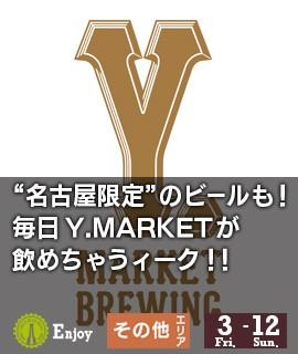 """""""名古屋限定""""のビールも!毎日Y.MARKETが飲めちゃうィーク!!"""