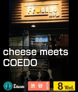 cheese meets COEDO