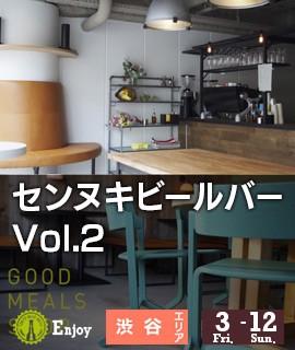 センヌキビールバー Vol.2