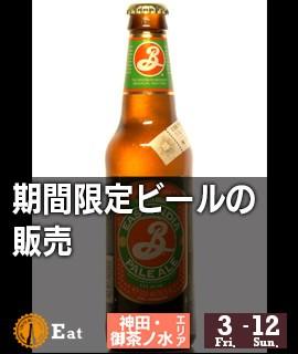 期間限定ビールの販売