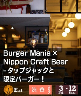 Burger-Mania×Nippon-Craft-Beer---タップジャックと限定バーガー!