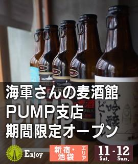 海軍さんの麦酒館-PUMP支店-期間限定オープン