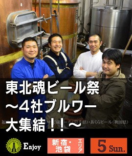 東北魂ビール祭~4社ブルワー大集結!!