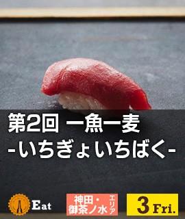 第2回-一魚一麦---いちぎょいちばく