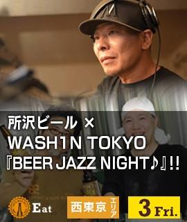 所沢ビール-X-WASH1N-TOKYO『BEER-JAZZ-NIGHT♪』!!