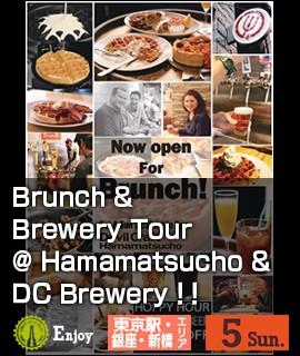 Brunch&Brewery_Tour_@_Hamamatsucho_&_DC-Brewery!!
