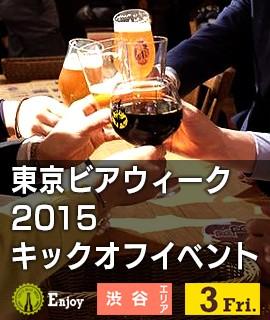 東京ビアウィーク2015 キックオフイベント