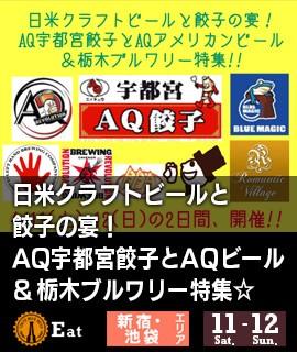 日米クラフトビールと餃子の宴! AQ宇都宮餃子とAQビール&栃木ブルワリー特集☆