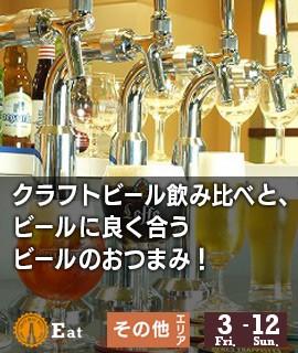 クラフトビール飲み比べと、ビールに良く合うビールのおつまみ!