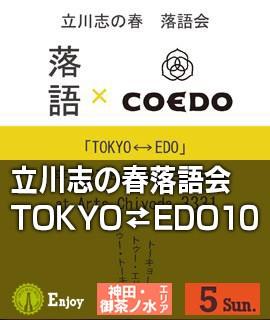 立川志の春落語会-TOKYO⇄EDO10