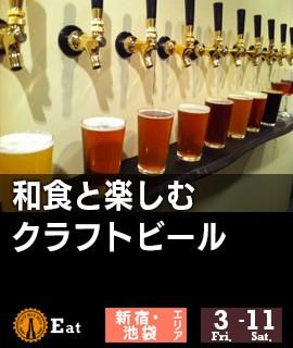 和食と楽しむクラフトビール