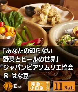 「あなたの知らない野菜とビールの世界」ジャパンビアソムリエ協会&はな豆