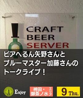ビアへるん矢野さんとブルーマスター加藤さんのトークライブ!