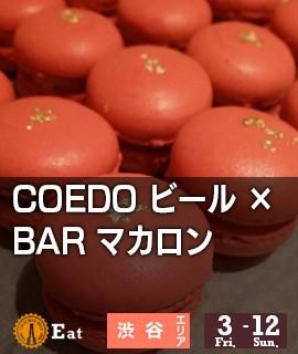 COEDO-ビール-×-BAR-マカロン