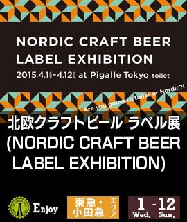 北欧クラフトビール-ラベル展-(NORDIC-CRAFT-BEER-LABEL-EXHIBITION)