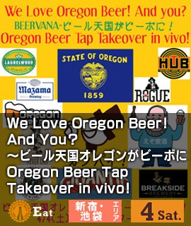 We Love Oregon Beer! And You?~ビール天国オレゴンがビーボに!Oregon Beer Tap Takeover in vivo!