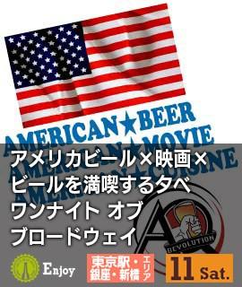 アメリカビール×映画×ビールを満喫する夕べ ワンナイトオブブロードウェイ