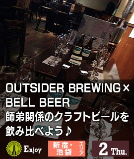 OUTSIDER-BREWING×BELL-BEER-師弟関係のクラフトビールを飲み比べよう♪