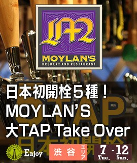 日本初開栓5種!MOYLAN'S 大TAP Take Over
