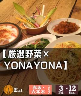 【厳選野菜×YONAYONA】