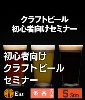 初心者向け-クラフトビールセミナー