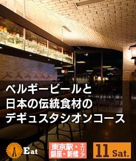 ベルギービールと日本の伝統食材のデギュスタシオンコース