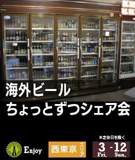 海外ビールちょっとずつシェア会